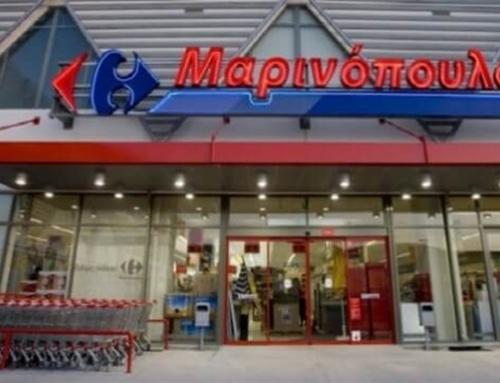 Carrefour Μαρινόπουλος Καβάλα