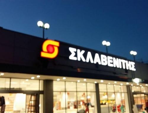 Supermarket ΣΚΛΑΒΕΝΙΤΗΣ